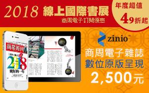 【2018 線上書展】商周(電子)一年52期2,500元