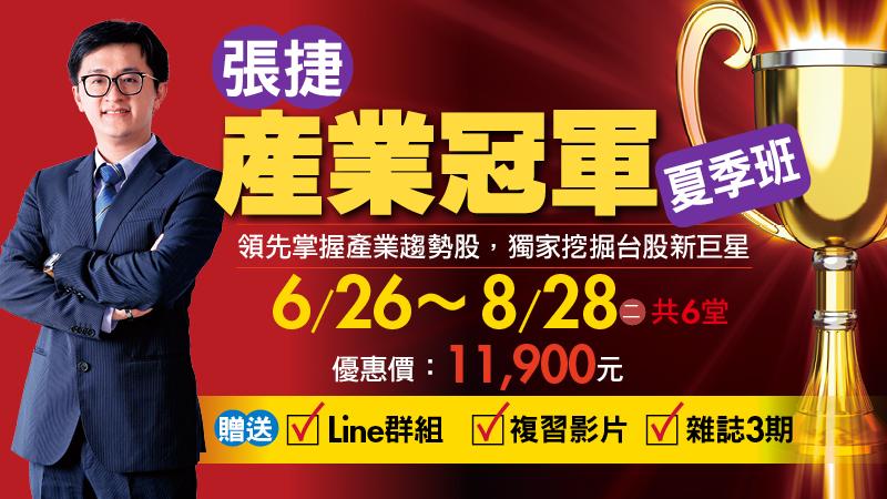 張捷產業冠軍夏季班【6堂】