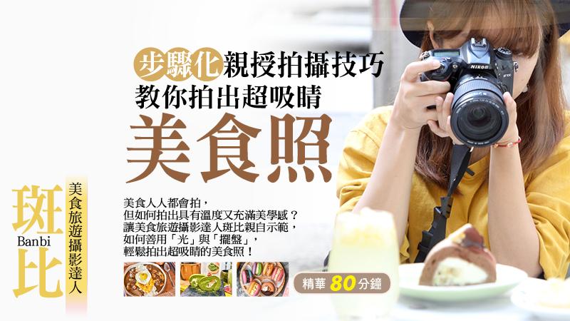 步驟化親授拍攝技巧 教你拍出超吸睛美食照
