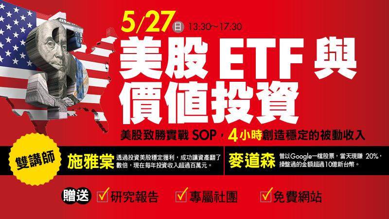 美股ETF與價值投資