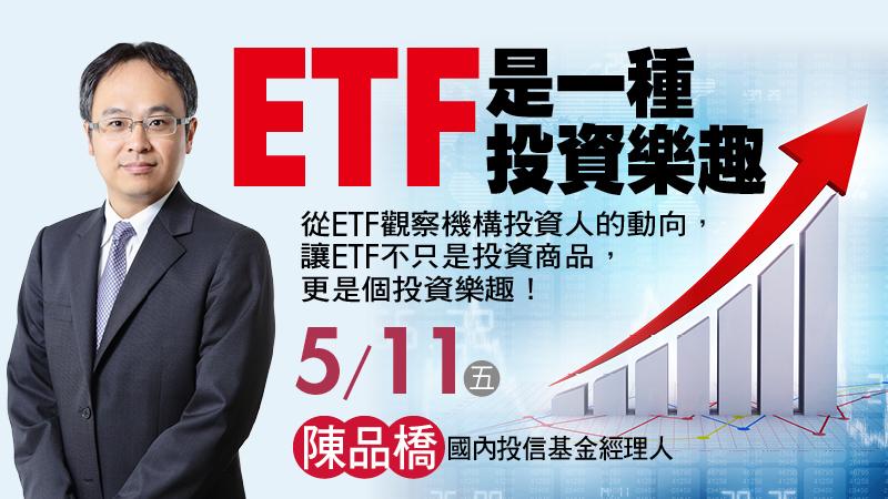 ETF是一種投資樂趣