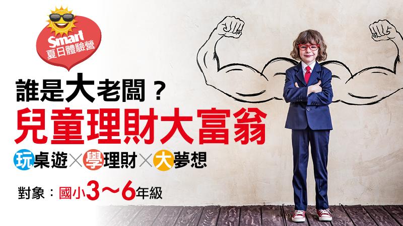 Smart夏日兒童理財體驗營 (第一場7/7已額滿)