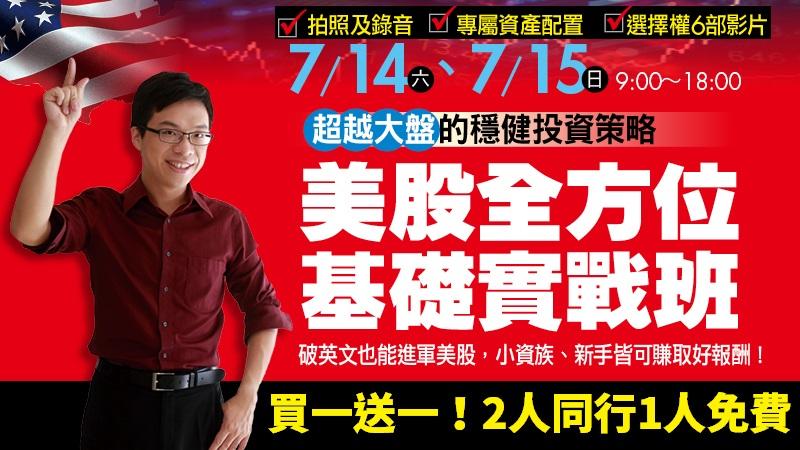 美股全方位基礎實戰班【2天】