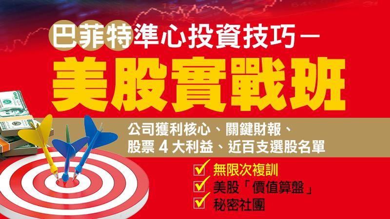 巴菲特準心投資技巧–美股實戰班(七月場)