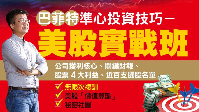 巴菲特準心投資技巧–美股實戰班(八月場)