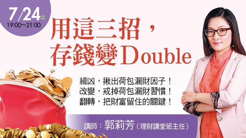 用這三招,存錢變Double