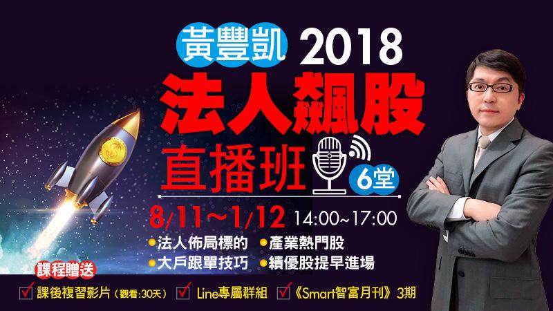 2018黃豐凱法人飆股【直播班】