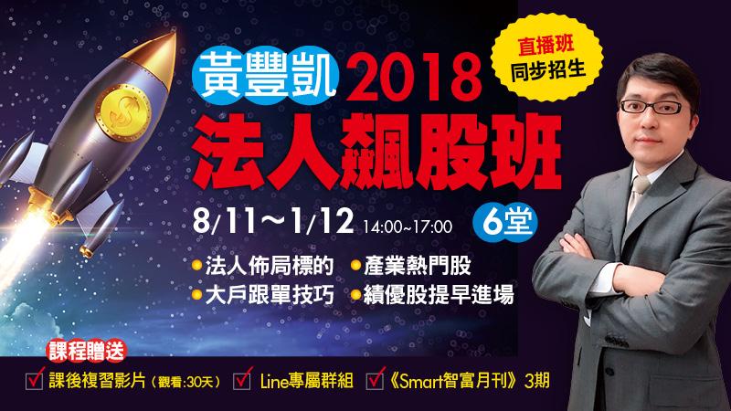 2018黃豐凱 法人飆股班