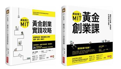 (書)麻省理工MIT黃金創業課
