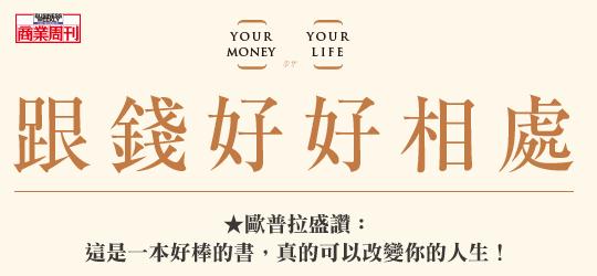 (書)跟錢好好相處