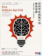 用科學打開腦中的頓悟密碼:搞懂創意從哪來,讓它變成你的