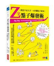 Z字點子爆發術:創意不必天才,8步驟點子就來