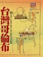 台灣哥倫布 大亞洲戰略