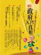 政府KPI真相