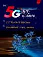 5G時代 贏在想像力!