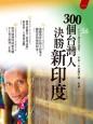 300個台灣人 決勝新印度