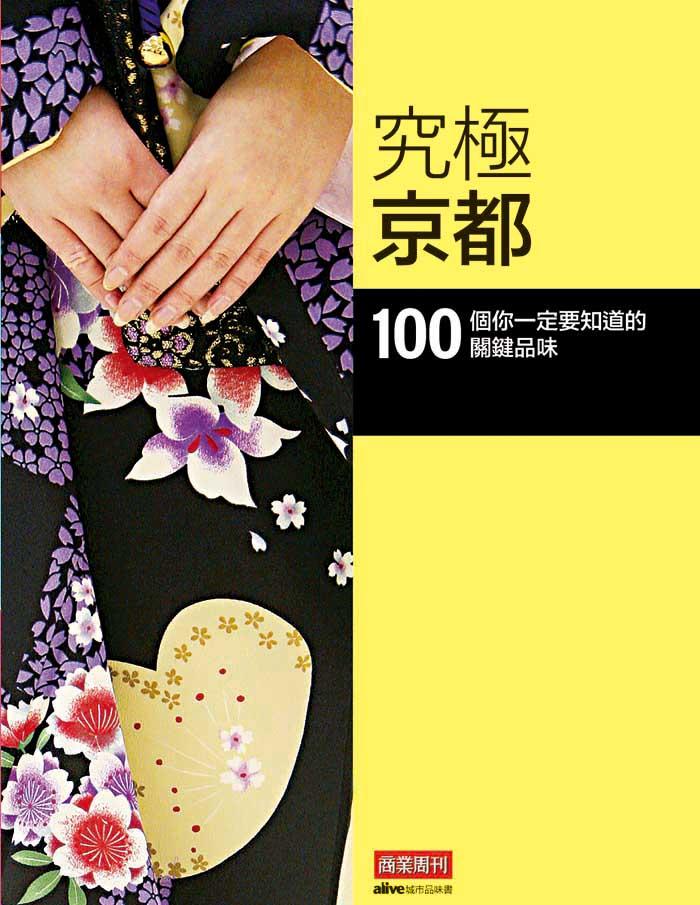 究極京都:100 個你一定要知道的關鍵品味