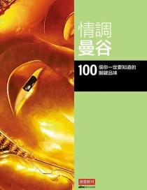 情調曼谷:100 個你一定要知道的關鍵品味