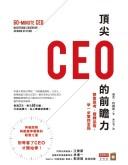 頂尖CEO的前瞻力:聚焦思考、磨鍊品格,早一步掌控全局