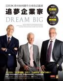 追夢企業家:巴西3G資本如何躍升全球食品龍頭