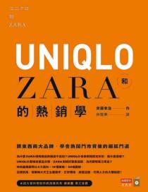 UNIQLO和ZARA的熱銷學:跟東西兩大品牌,學會熱鬧門市背後的細膩門道