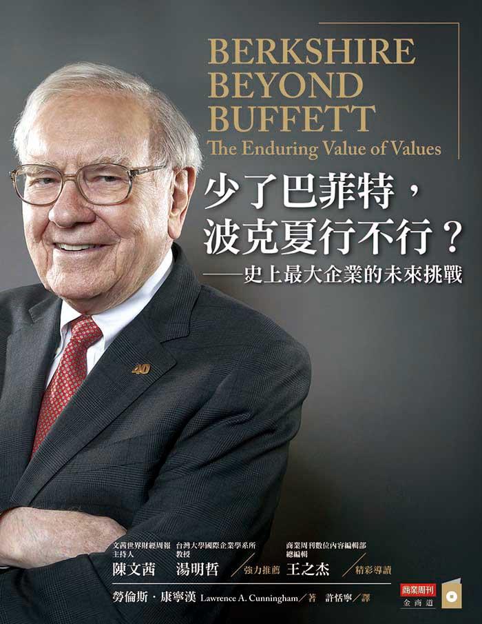 少了巴菲特,波克夏行不行?―史上最大企業的未來挑戰