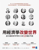 用經濟學改變世界:諾貝爾經濟學獎得主的12個思考題