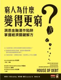 窮人為什麼變得更窮?洞悉金融運作陷阱,掌握經濟關鍵解方