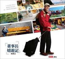 董事長嬉遊記(一套共三冊不分售): 十年冒險大集結!蒐藏世界旅途中,每一個瞬間的陶爸觀點