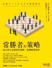 常勝者的策略:從15家大企業的好策略、壞策略學經營