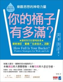 你的桶子有多滿?(修訂版)―樂觀思想的神奇力量