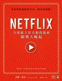 NETFLIX: 全球線上影音服務龍頭網飛大崛起