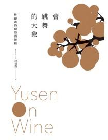 會跳舞的大象Yusen On Wine――林裕森的葡萄酒短篇