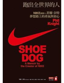 跑出全世界的人:NIKE創辦人菲爾・奈特 夢想路上的勇氣與初心