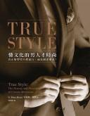 TRUE STYLE─懂文化的男人才時尚