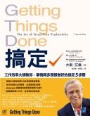 搞定!工作效率大師教你:事情再多照樣做好的搞定5步驟