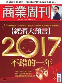 【經濟大預言】2017不錯的一年