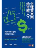 怎樣賣東西給年輕人?新科技、新媒體、新語言,跟千禧世代消費大浪變成同一國!