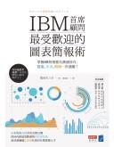 IBM首席顧問最受歡迎的圖表簡報術