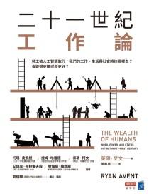 二十一世紀工作論: 勞工被人工智慧取代,我們的工作、生活與社會將往哪裡去?會變得更糟或是更好?