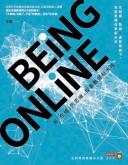 BEING ONLINE:BEING ONLINE:用「在線」的思維,探索數據新大陸(預購繁體中文版,9/4陸續安排出貨)