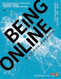BEING ONLINE:用「在線」的思維,探索數據新大陸
