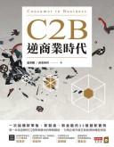 C2B逆商業時代