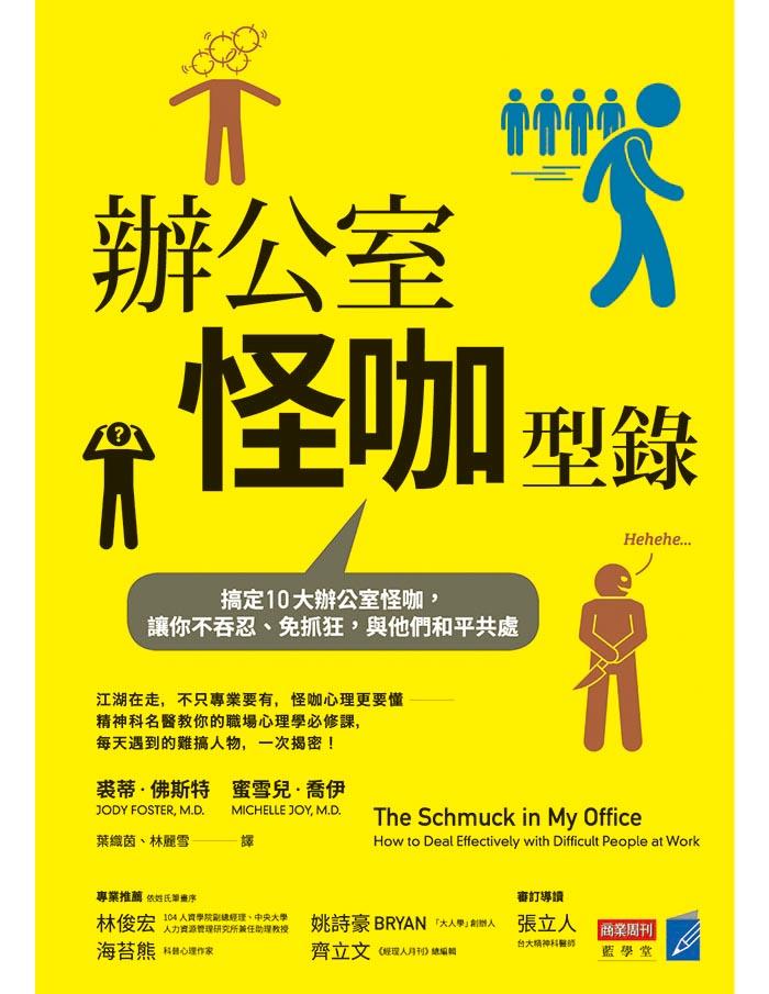 辦公室怪咖型錄: 搞定10大職場怪咖,讓你不吞忍、免抓狂,與他們和平共處