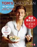 奧運跳水王子的私房健身菜單 94道健康美食╳20分鐘簡單運動