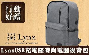 【新訂】商周(紙本)一年52期3,950元+Lynx後背包