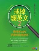 戒掉爛英文2 職場英文的明規則與潛規則 (全新修訂版)