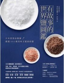 有故事的世界鹽圖鑑: 日本資深品鹽師,嚴選244種美味又健康的鹽