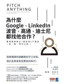 為什麼Google、LinkedIn、波音、高通、迪士尼都找他合作?募資提案教父1週談成6千萬的快‧精‧準攻心術