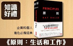 【新訂】商周(紙本)一年52期3,950元+《原則》